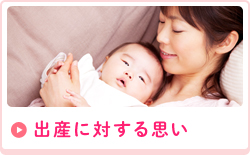 出産に対する思い